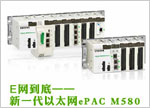 E网到底——新一代以太网ePAC M580